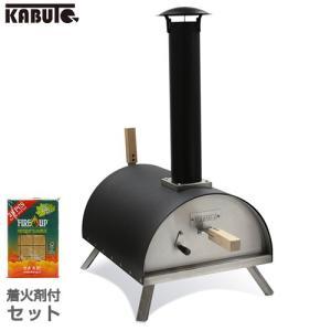 ピザ窯 家庭用アウトドア オーブン KABUTO+着火剤付きセット [ピザオーブン 小型 ポータブル薪窯 手作りピザ バーベキュー]|minatodenki