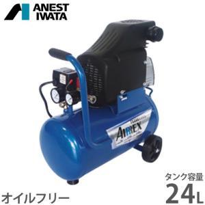 アネスト岩田 オイルフリーコンプレッサ FX6601 (100V/容量24L) [エアコンプレッサー]の画像