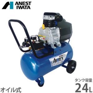 アネスト岩田 オイル式コンプレッサ HX0600 (100V/容量24L) [エアコンプレッサー]