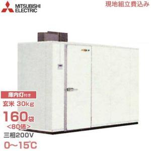 三菱電機 大容量型 玄米保冷庫 MTR2.0X10 (160袋/三相200V) 《現地設置+組立工事サービス付!》 [低温貯蔵庫]|minatodenki