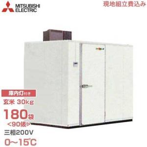 三菱電機 大容量型 玄米保冷庫 MTR2.25V16 (180袋/三相200V) 《現地設置+組立工事サービス付!》 [低温貯蔵庫]|minatodenki