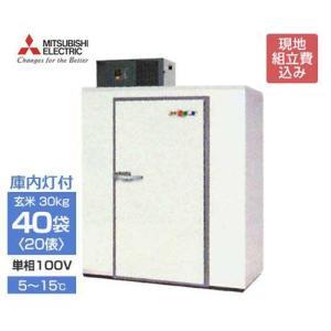 三菱電機 大容量型 玄米保冷庫 MTR2600XD 《現地組立サービス付》 (単相100V/5〜15℃/20俵) [低温貯蔵庫]|minatodenki