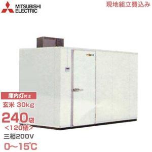 三菱電機 大容量型 玄米保冷庫 MTR3.0V20 (240袋/三相200V) 《現地設置+組立工事サービス付!》 [低温貯蔵庫]|minatodenki