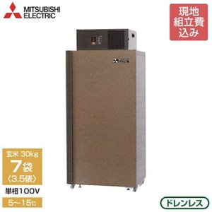 三菱電機 玄米保冷庫 MTR510XC 《現地組立サービス付》 (単相100V/5〜15℃/3.5俵) [低温貯蔵庫]|minatodenki