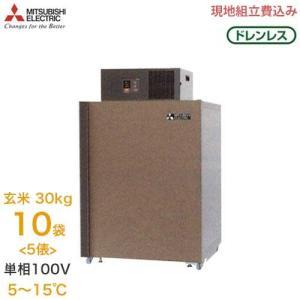三菱電機 玄米保冷庫 MTR600XC 《現地組立サービス付》 (単相100V/5〜15℃/5俵) [低温貯蔵庫]|minatodenki