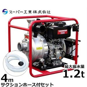 スーパー工業 4インチ ディーゼルエンジンポンプ ND-100DEN2 《4mサクションホース付セット》 (100φ/揚水量1.2t/セル付き) [エンジンポンプ]|minatodenki