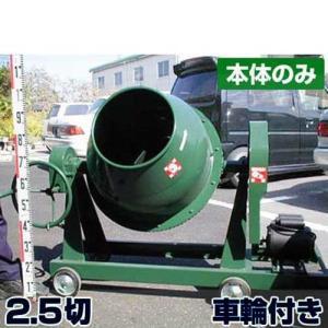 日工 コンクリートミキサー NGM2.5 本体のみ/車輪付 (2.5切) [生コン モルタルミキサー]|minatodenki