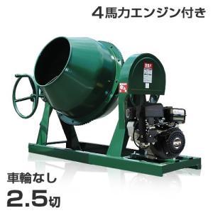 日工 コンクリートミキサー NGM2.5 4馬力エンジン/車輪無し (2.5切) [生コン モルタルミキサー] minatodenki