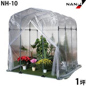 園芸温室 NH-10型 (1.0坪/入口ファスナー式) [南栄工業 ナンエイ 小型ビニールハウス]|minatodenki