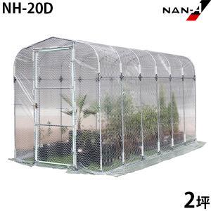 園芸温室 NH-20D型 (2.0坪/入口扉式) [南栄工業 ナンエイ 小型ビニールハウス] minatodenki