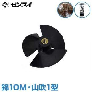 ゼンスイ ウォータークリーナー用 インペラ (錦10M・山吹1型用)|minatodenki