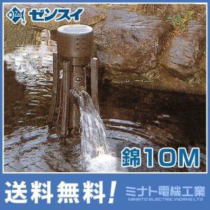 ゼンスイ ウォータークリーナー 『錦10M』 (100V10W)|minatodenki