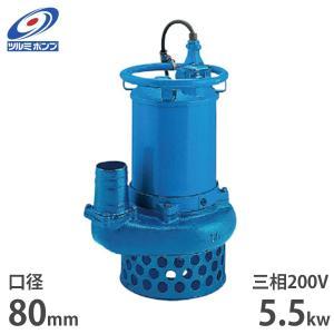 ツルミポンプ サンド用 水中ポンプ NKZ3-80H (三相200V/5.5kW/口径80mm) [鶴見ポンプ]|minatodenki
