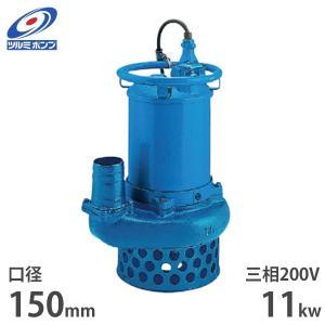 ツルミポンプ サンド用 水中ポンプ NKZ3-D6/B6 (三相200V/11kW/口径150mm) [鶴見ポンプ]|minatodenki