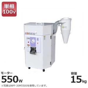宝田 精米機 NPF-15M550S (単相100V/15kg1斗張り型/一回通し型/低温精米/自動停止センサー付)|minatodenki
