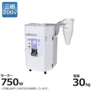 宝田 精米機 NPF-30M750T (三相200V/30kg2斗張り型/一回通し型/低温精米/自動停止センサー付)|minatodenki