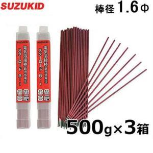 スズキッド 低電圧用 溶接棒 PB-07 1.6Φ×500g 3箱セット [スターロードB-1 スター電器 SUZUKID 溶接機]|minatodenki