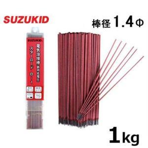 スズキッド 低電圧用 溶接棒 PB-11 1.4Φ×1kg [スターロードB-1 スター電器 SUZUKID 溶接機]|minatodenki