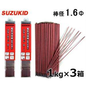 スズキッド 低電圧用 溶接棒 PB-12 1.6Φ×1kg 3箱セット [スターロードB-1 スター電器 SUZUKID 溶接機]|minatodenki