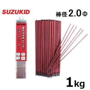 スズキッド 低電圧用 溶接棒 PB-13 2.0Φ×1kg [スターロードB-1 スター電器 SUZUKID 溶接機]|minatodenki