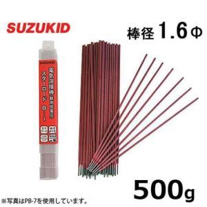 スズキッド 低電圧用 溶接棒 PB-07 1.6Φ×500g [スターロードB-1 スター電器 SUZUKID 溶接機]|minatodenki