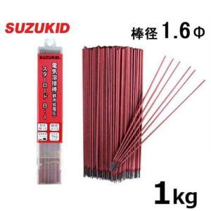 スズキッド 低電圧軟鋼用 溶接棒 スターロードB-1 PB-12 (1.6Φ×1kg) [スター電器 SUZUKID 溶接機]|minatodenki
