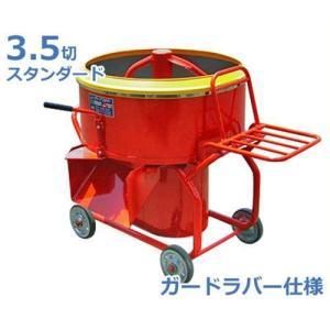 友定建機 モルタルミキサー PBM-3.5N (3.5切/ガードラバー仕様) [トモサダ ミキサー]|minatodenki
