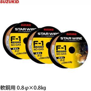 スズキッド ノンガス溶接機用ワイヤー 0.8Ф PF-01 3個セット [スター電器 SUZUKID 溶接機 溶接ワイヤー]|minatodenki