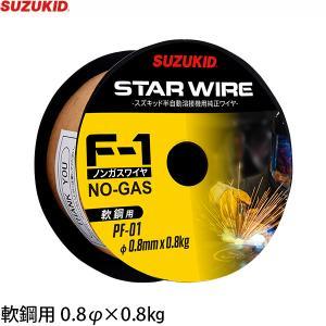 スズキッド ノンガス溶接機用フラックス入ワイヤー PF-01 (0.8Ф) [スター電器 SUZUKID 溶接機][r10][s1-120]