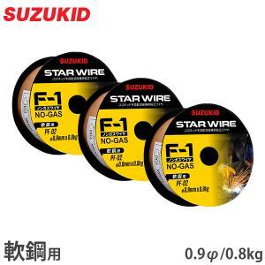スズキッド ノンガス溶接機用ワイヤー 0.9Ф PF-02 3個セット [スター電器 SUZUKID 溶接機 溶接ワイヤー]|minatodenki