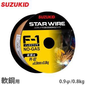 スズキッド ノンガス溶接機用ワイヤー 0.9Ф PF-02 [スター電器 SUZUKID 溶接機 溶接ワイヤー]|minatodenki