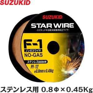 スズキッド ステンレス用ノンガスワイヤー 0.8Φ PF-12 [スター電器 SUZUKID 溶接機 溶接ワイヤー]|minatodenki