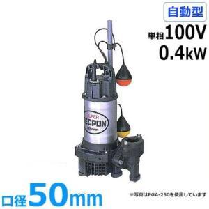 寺田ポンプ 水中ポンプ PGA-400 (単相100V/0.4kW/自動型) [テラダポンプ]|minatodenki