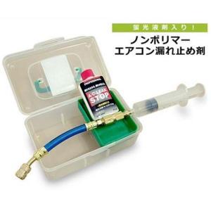 ノンポリマー エアコンガス漏れ止め剤 A/Cリークストップ PLS-60 (弁付注射器セット)|minatodenki