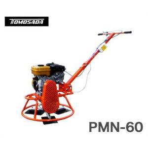 友定建機 トロウェル マイティトロウェル PMN-60|minatodenki