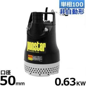 工進 汚水用水中ポンプ ポンスター PX-550/PX-650 (100V630W口径50φ)|minatodenki