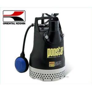 工進 水中ポンプ ポンスター PX-550A/PX-650A (自動運転型/汚水用/口径:50mm)|minatodenki