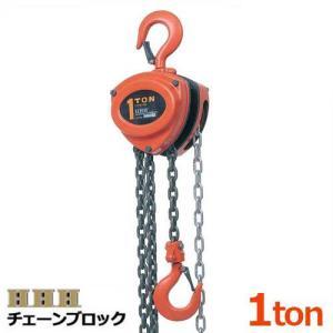 スリーエッチ チェーンブロック R-CB 1TON (揚量1t用) [スリーエッチ H.H.H. 手動式チェンブロック]|minatodenki