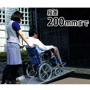 ミスギ 段差解消スロープ RA200 (短いスロープ用・段差200mmまで) minatodenki