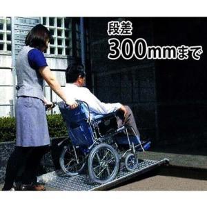 ミスギ 段差解消スロープ RA300 (短いスロープ用・段差300mmまで) minatodenki
