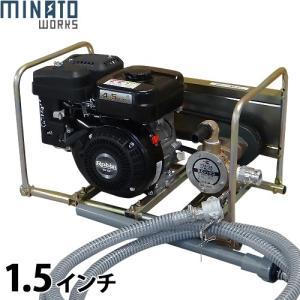 ミナト 1.5インチ バキュームポンプ ロビン4馬力エンジン+遠心クラッチ付きセット [ラバレックス エンジン式 海水用 排水用 汚水用]|minatodenki