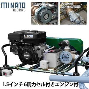 ミナト 1.5インチ バキュームポンプ ロビン6馬力セル付エンジン+電磁クラッチ+遠隔スイッチ付セット [ラバレックス エンジン式 海水用 排水用 汚水用]|minatodenki
