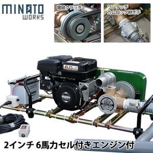 ミナト 2インチ バキュームポンプ ロビン6馬力セル付エンジン+電磁クラッチ+遠隔スイッチ付セット [ラバレックス エンジン式 海水用 排水用 汚水用]|minatodenki