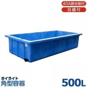 ダイライト 角型容器 RL-500L (容量500L・ポリエチレン製・浅底容器・40A排水栓/目盛付)|minatodenki