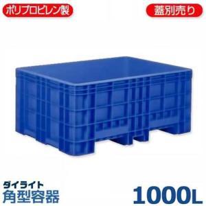 ダイライト 角型容器 RP-1000L (容量1000L・ポリプロピレン製・フォークリフト移送対応)|minatodenki