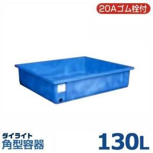 ダイライト 角型容器 RX-130L (容量130L・ポリエチレン製・浅底容器・20A排水栓付)|minatodenki