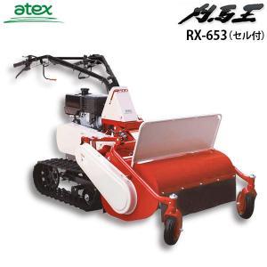 アテックス 自走クローラー式草刈り機 刈馬王 RX-651EA (セル付/刈幅650mm) [ハンマーナイフモアー 自走モアー]|minatodenki