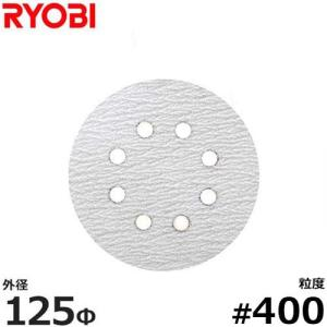リョービ RSE-1250専用ジスクペーパー #400 (5枚入/木工用) 6613461 [リョービ 電動ポリッシャー]|minatodenki