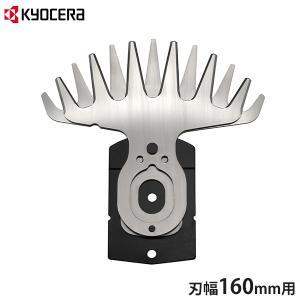 【メール便可】リョービ 交換用バリカン刃 6730907 (対応機種:AB-1610/BB-1600/PAB-1620) [RYOBI]|minatodenki