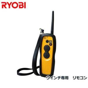 リョービ ウインチ専用 リモコン [電動ウィンチ]|minatodenki